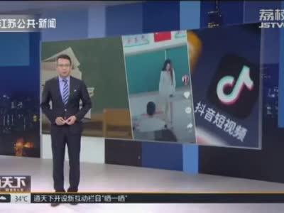 安徽:抖音主播擅闯小学教室 让学生配合摆拍 教育局:将依法依规追究相关责任人