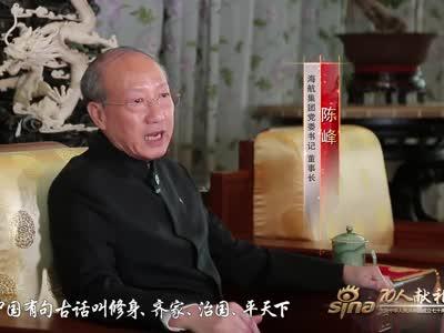 70人献礼70年:新浪海南对话海航集团董事长陈峰0617