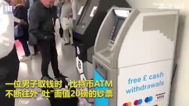 """视频-ATM机抽风""""狂""""吐钱 取款人无奈拿包接"""