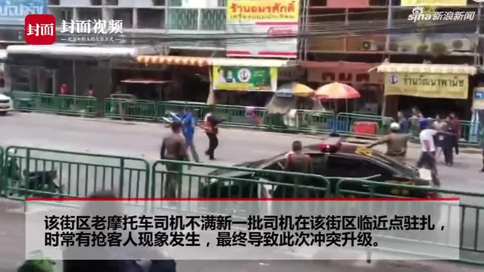 视频:泰国摩的司机街头持枪棒群殴致2死 警察被无