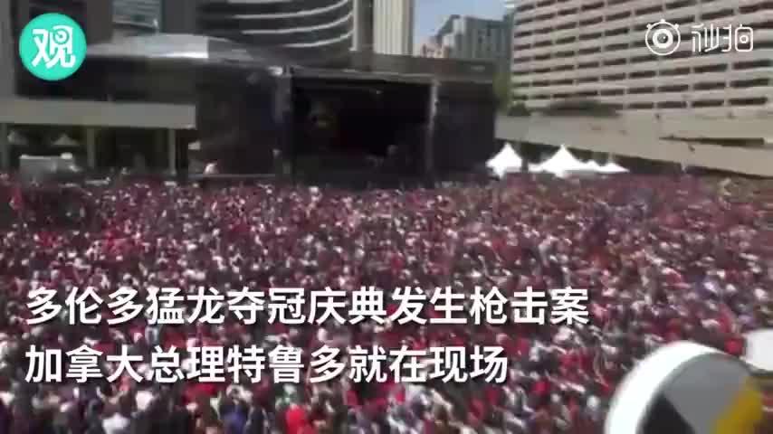 视频:猛龙队200万人庆典发生枪击案 特鲁多就在