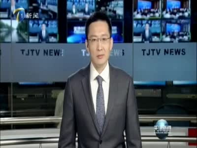 天津:入汛頭場雨 嚴陣以待把好防汛安全關