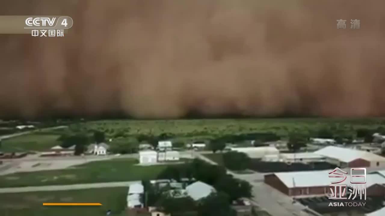 """视频:沙尘暴侵袭美国得州 灰色""""高墙""""吞噬建筑"""