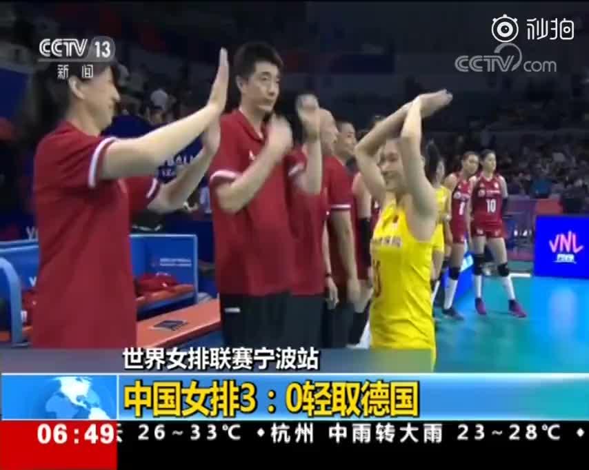 视频|世界女排联赛:开门红!中国女排3比0轻取德