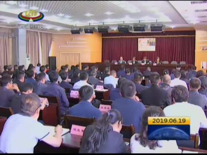 西藏自治区纪委监委召开干部大年夜会