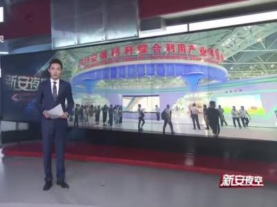 2019安徽秸秆综合利用产业博览会圆满落幕