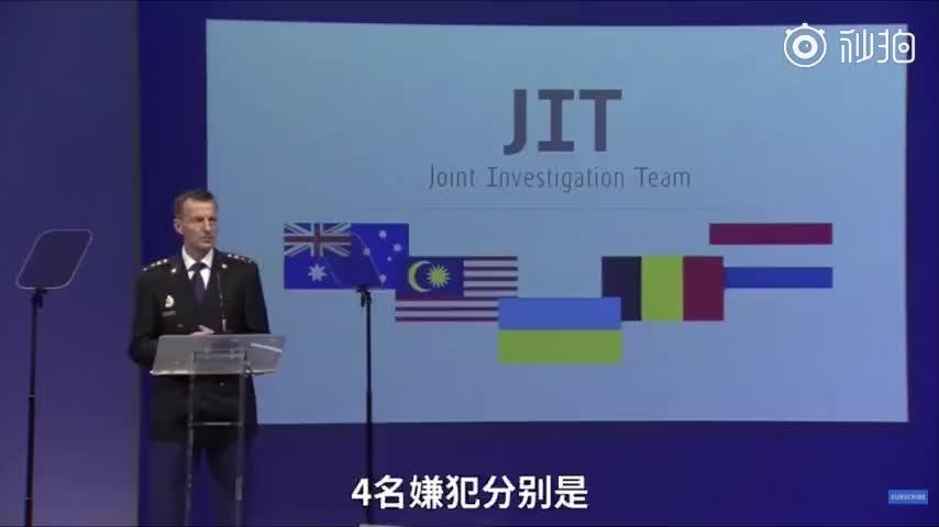 视频-调查组公布马航MH17嫌犯:3俄罗斯人1乌