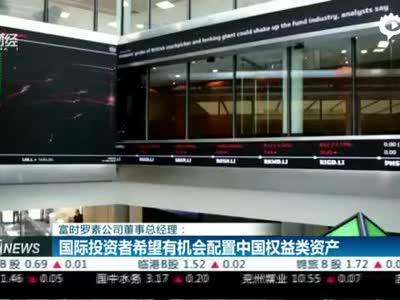 独家采访 富士罗素董事总经理:对于中国市场,国际投资者心动已久