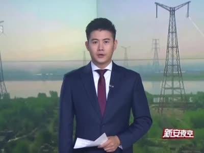 安徽全面部署电力迎峰度夏