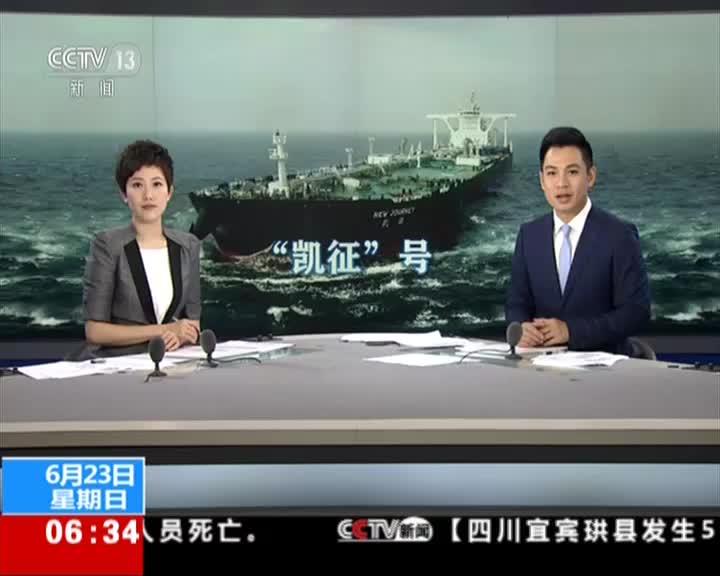 """视频:国产30.8万吨超大型智能油轮""""凯征""""号交"""