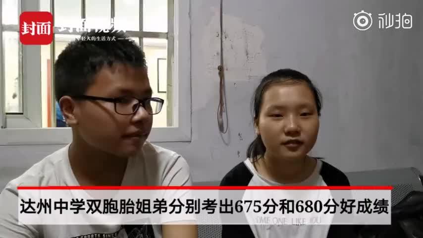 视频|高考最强双胞胎!姐姐675分弟弟680分