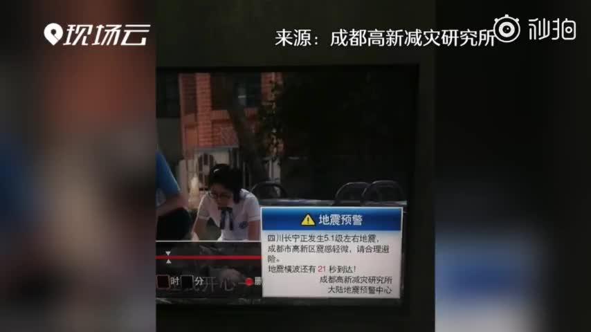 视频|四川宜宾珙县地震大陆地震预警网再次成功预警