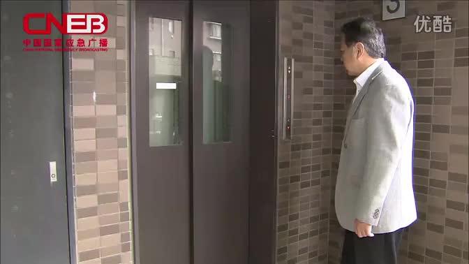 视频:乘坐电梯,遭遇地震怎么办?