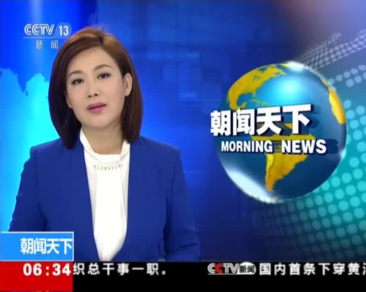 现场视频:农业农村部副部长屈冬玉当选联合国粮农组