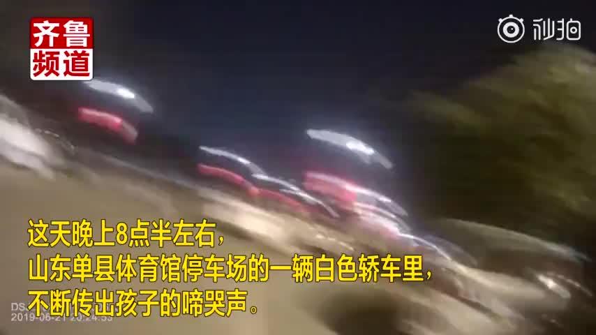 视频:亲妈为看演唱会把1岁儿子锁车里 孩子满身是