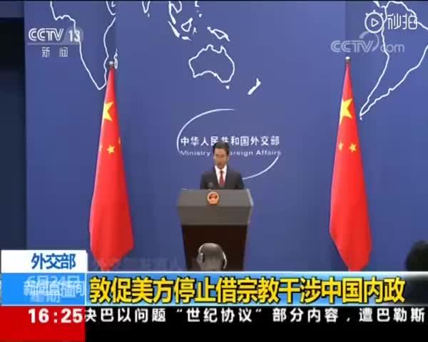 美国年复一年诽谤中国宗教和治疆政策 交际部如许回应