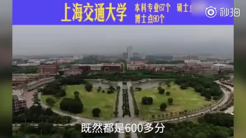 视频:上海交大招生视频暴红 校方称非官方出品