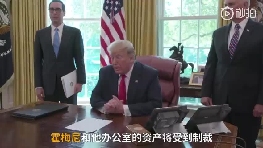视频:特朗普制裁伊朗 疑读错对方领袖名字
