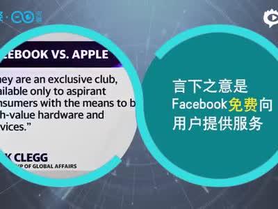 开撕?Facebook高管疑似回击库克:有些公司硬件卖得太贵了丨热公司