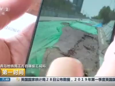 视频-青岛地铁施工方自曝偷工减料:混凝土薄了 钢筋间距大了