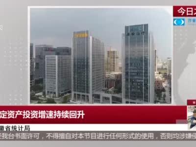 安徽省统计局:固定资产投资增速持续回升