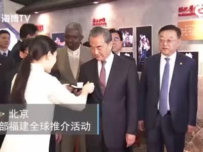 外交部长王毅点赞福建茶