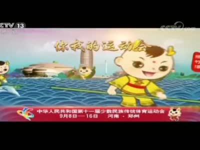 央视多频道播出全国民族运动会宣传片 一睹为快!