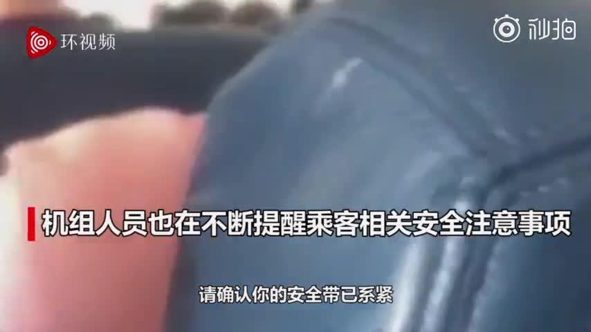 视频:美国达美航空发动机故障迫降 乘客给妈妈发短