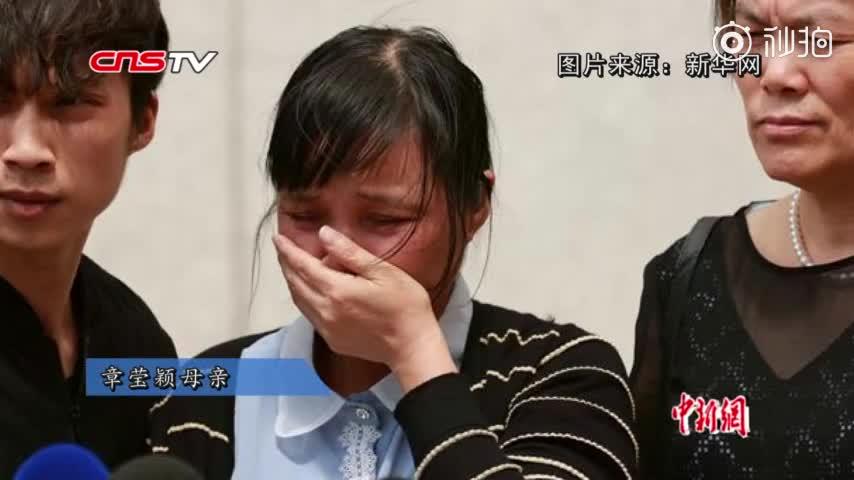 视频-章莹颖父亲泪洒法庭 陪审员情绪失控