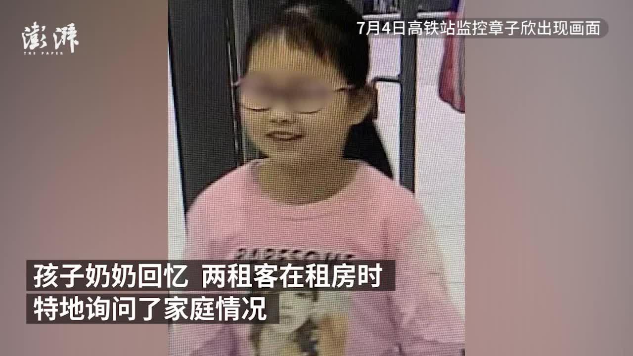 视频|失踪女童家属:租客租房时特地问过家庭情况