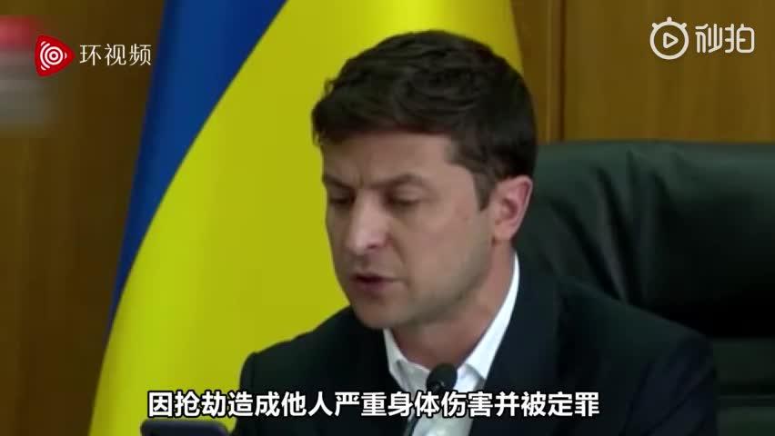 """视频:乌克兰总统大骂官员""""强盗"""" 将其赶出会场"""