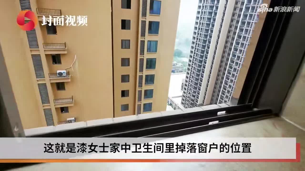 视频:男童关窗时窗户从23楼坠落 开发商:已过2