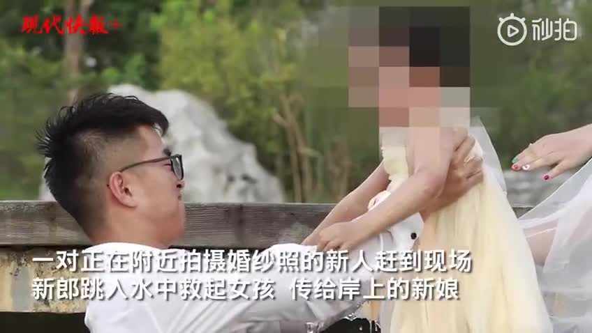 视频:最美婚纱照!拍婚纱照新人救起落水女童