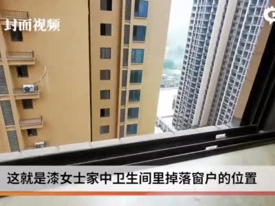 关窗时窗户突然从23楼坠落吓坏业主 开发商:已过2年质保需自己维护