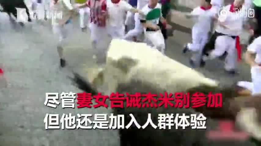 视频-男子奔牛节上与牛赛跑自拍留念 嗨过头遭牛角
