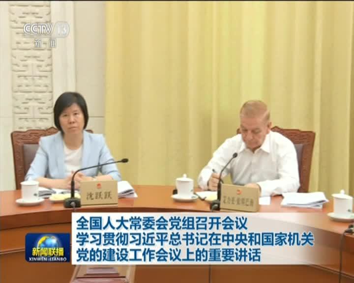 全国人大常委会党组召开会议栗战书主持并讲话