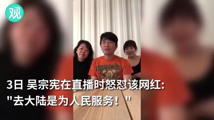 """视频-吴宗宪怒怼""""台独""""网红:大陆跟我们同文同种"""