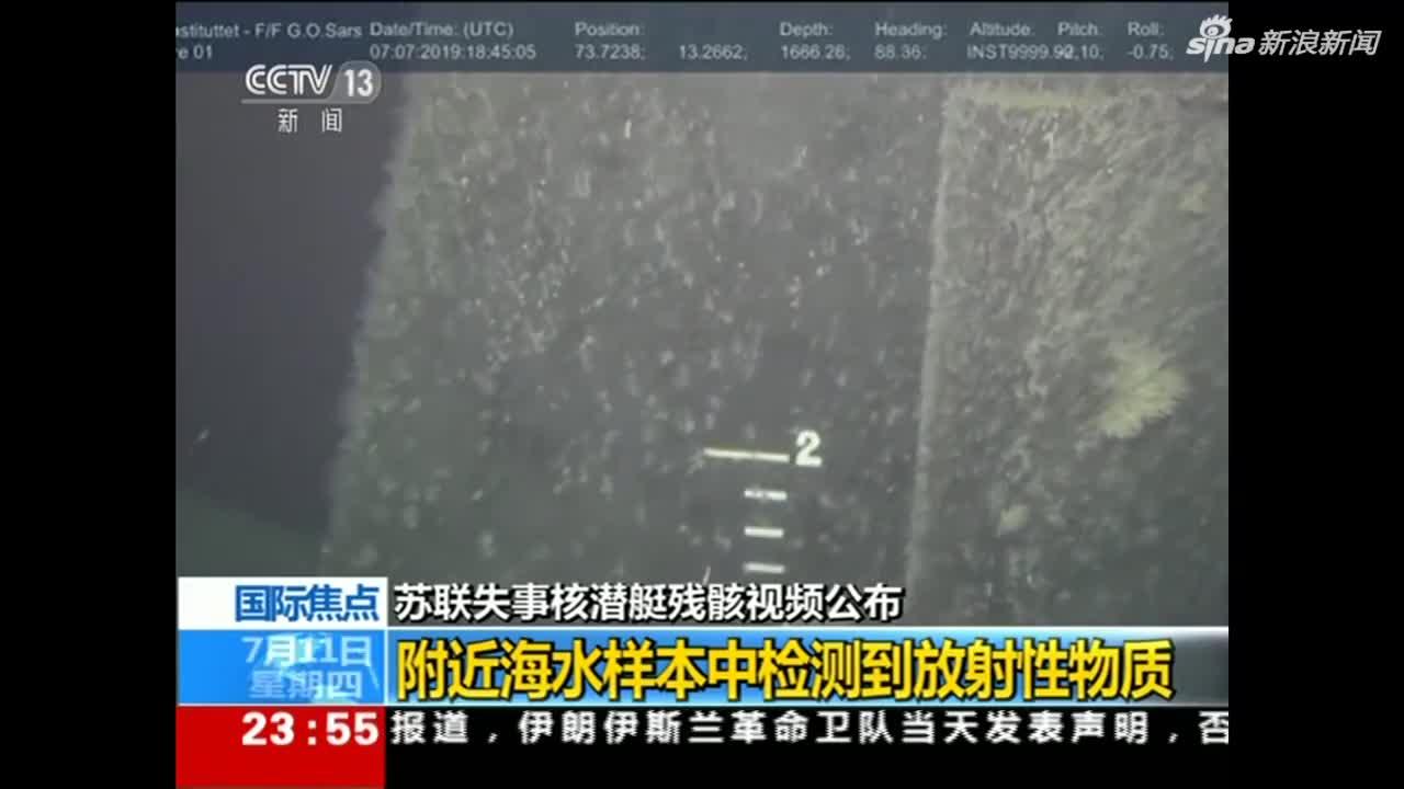 视频:苏联30年前失事核潜艇残骸曝光 专家正进行