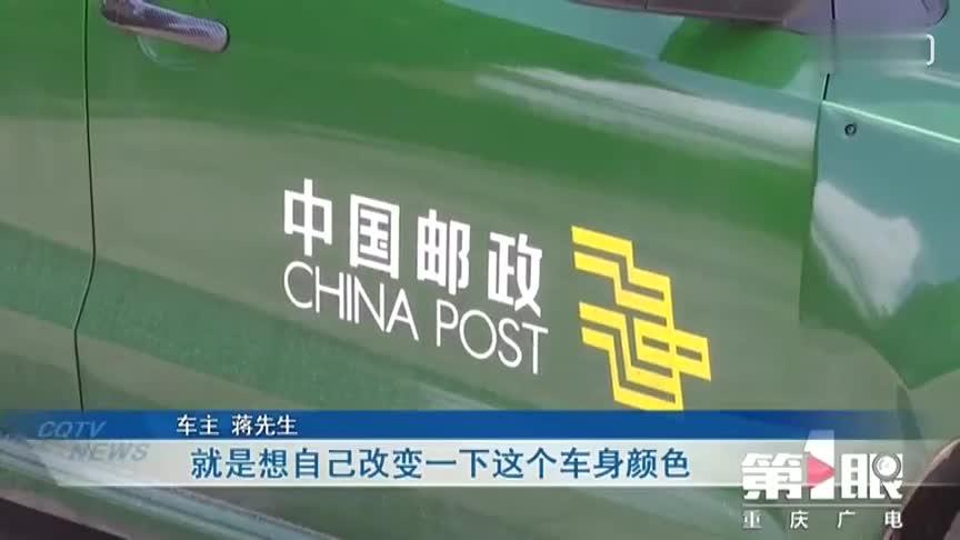 """视频:只因喜欢绿色 重庆男子将爱车涂改为""""中国邮"""