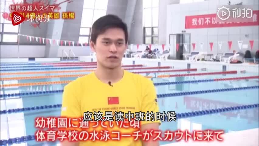 视频:日本电视台制作孙杨宣传片 孙杨豪言世锦赛继