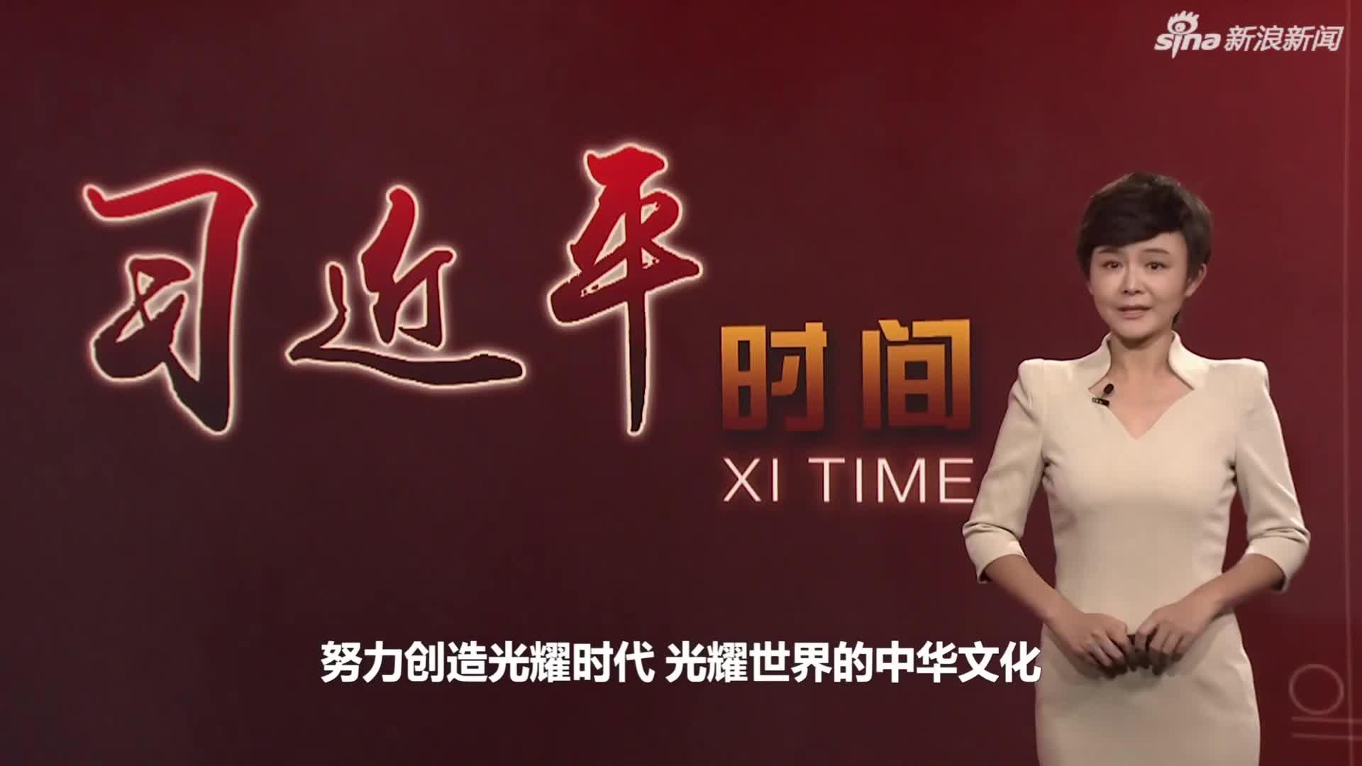 视频:努力创造光耀时代 光耀世界的中华文化