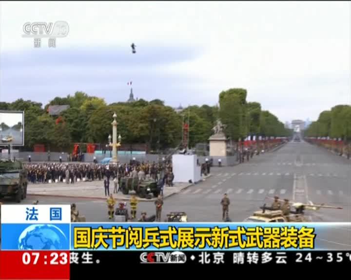 """视频:法国举行国庆阅兵式 喷气动力""""悬浮滑板""""引"""