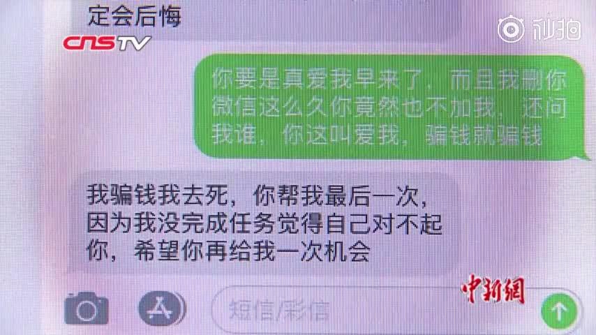 视频:宅男网恋女主播 一月被骗十余万