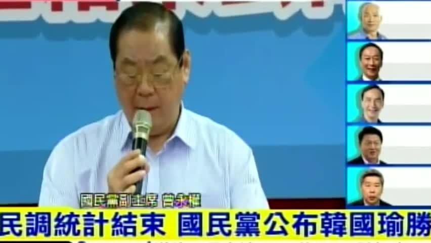 视频:韩国瑜战胜郭台铭等候选人赢得国民党初选
