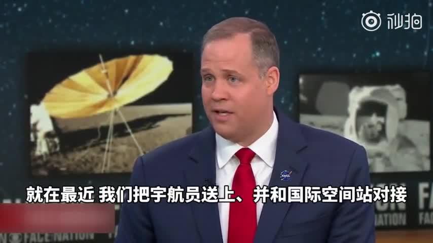 视频-NASA局长:我们现在远远领先于中国