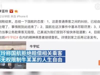 视频-国航回应女子自称监督员事件:因身体原因休养的员工 非监督员