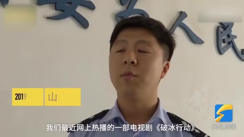 视频:车窗贴《破冰行动》毒贩名 民警一查真涉毒!