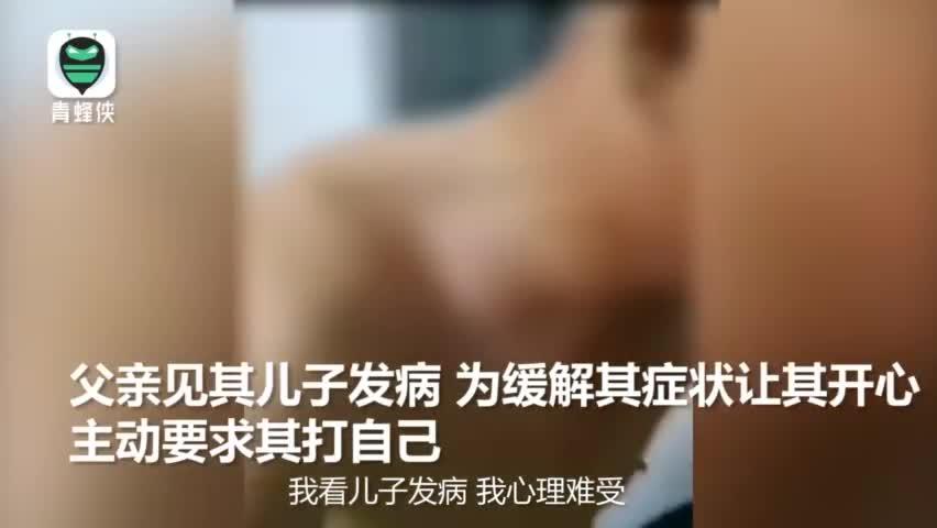 视频-男子扇父亲耳光称其不要脸? 父亲:儿子抑郁