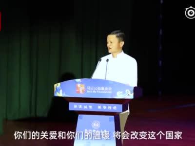 视频-马云重回母校谈教育:想给孩子最好的教育 首先要先给老师