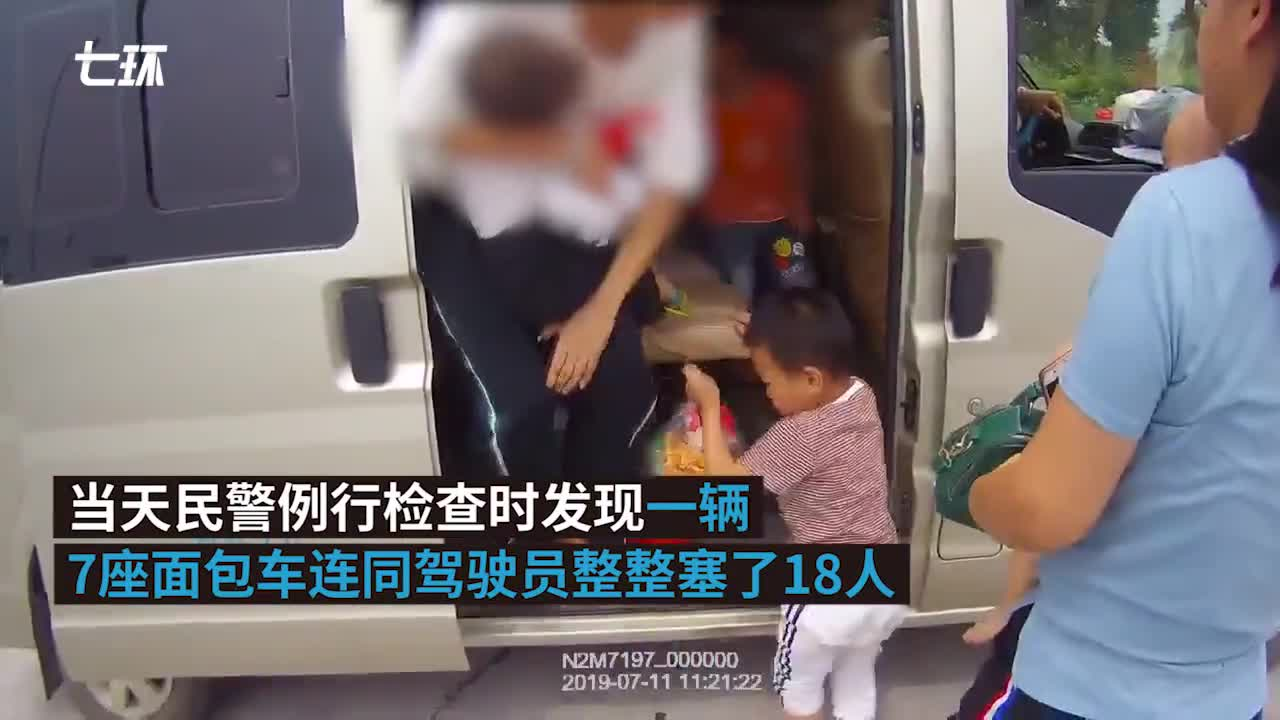 视频:7座面包车非法营运车塞了18人 包括10名